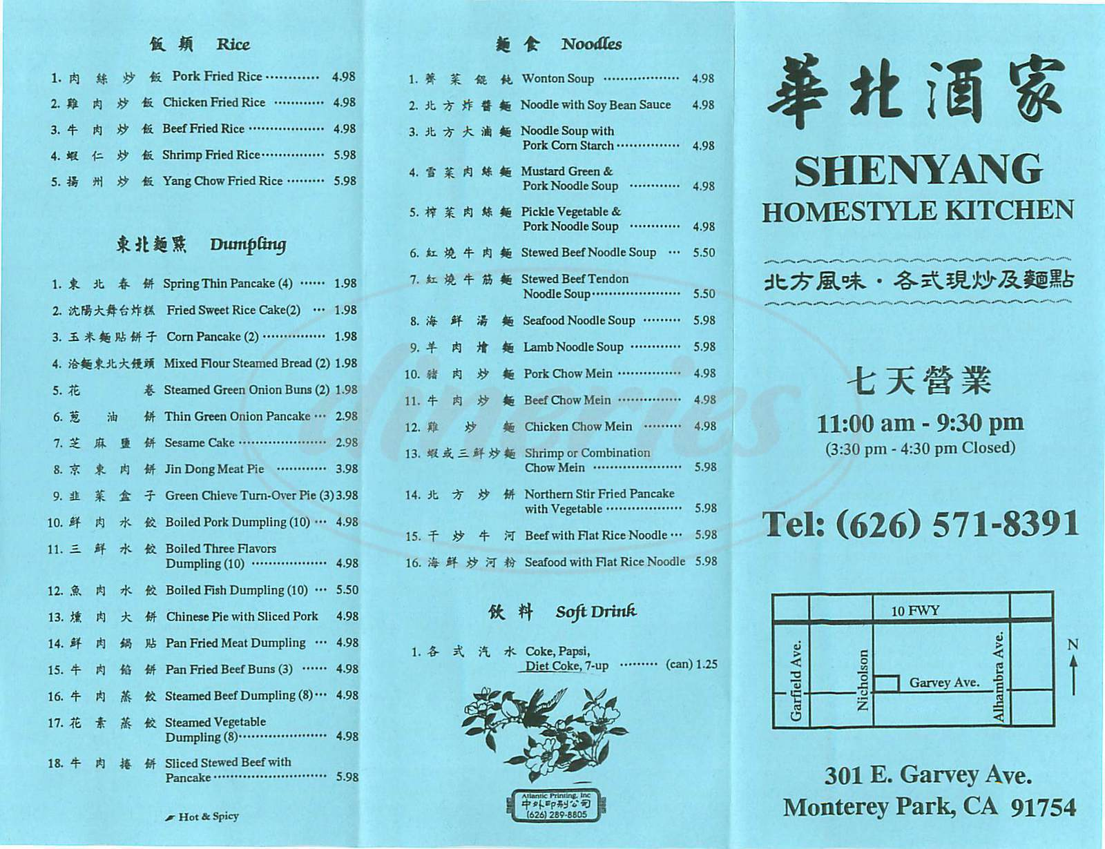 menu for Shenyang