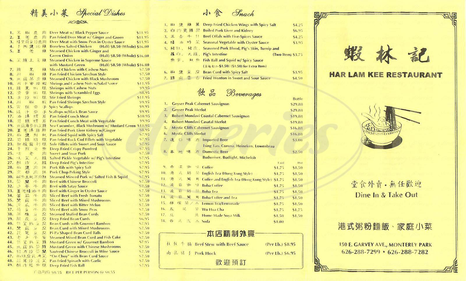 menu for Har Lam Kee Restaurant