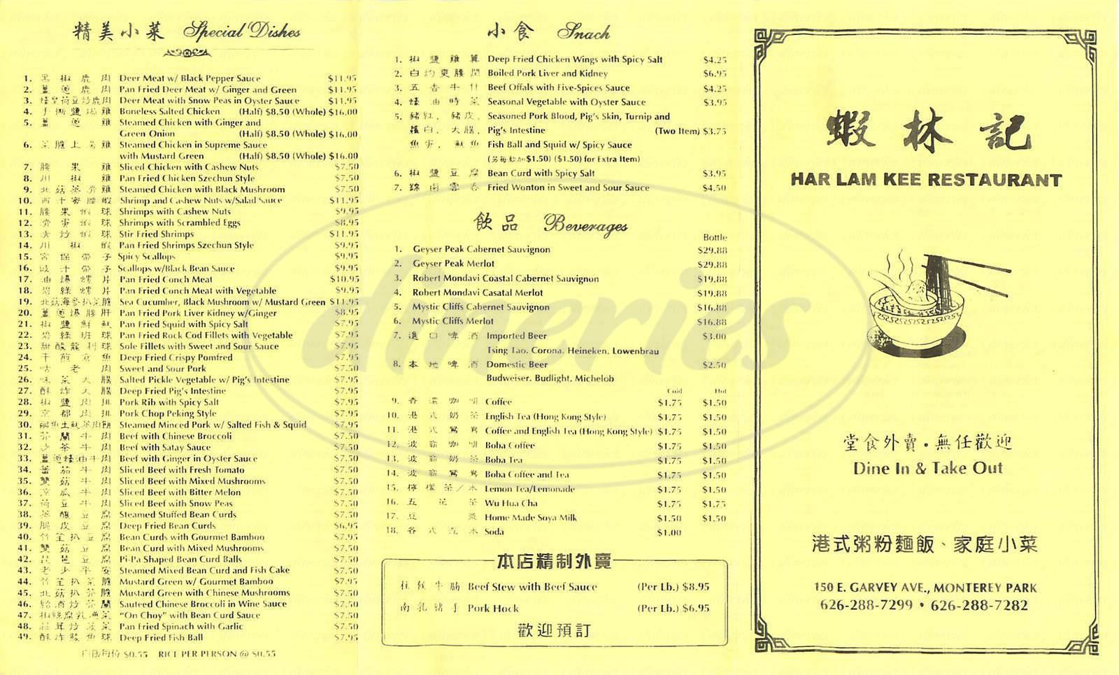 menu for Har Lam Kee Restaurant