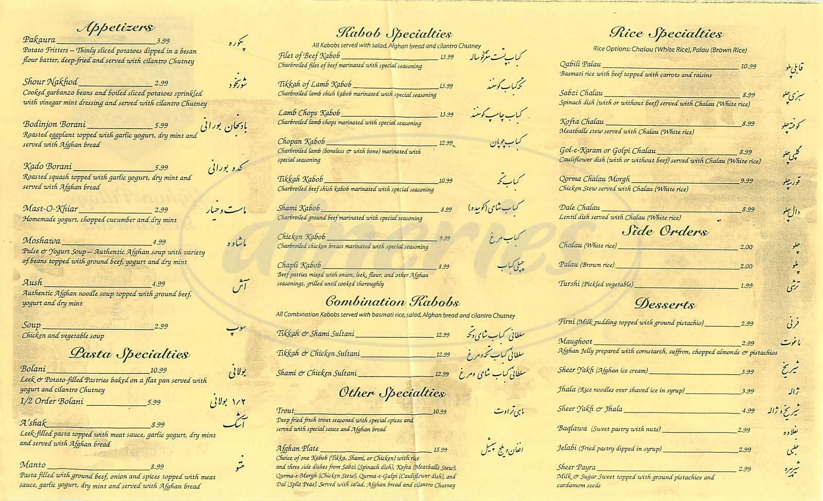menu for Afghan Village