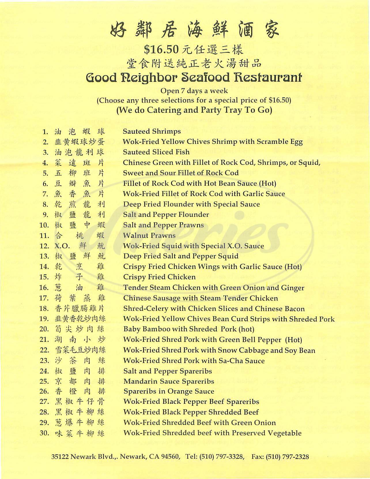 menu for Good Neighbor Seafood Restaurant