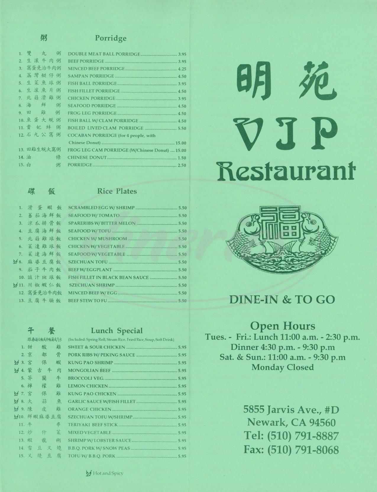 menu for Vip Restaurant
