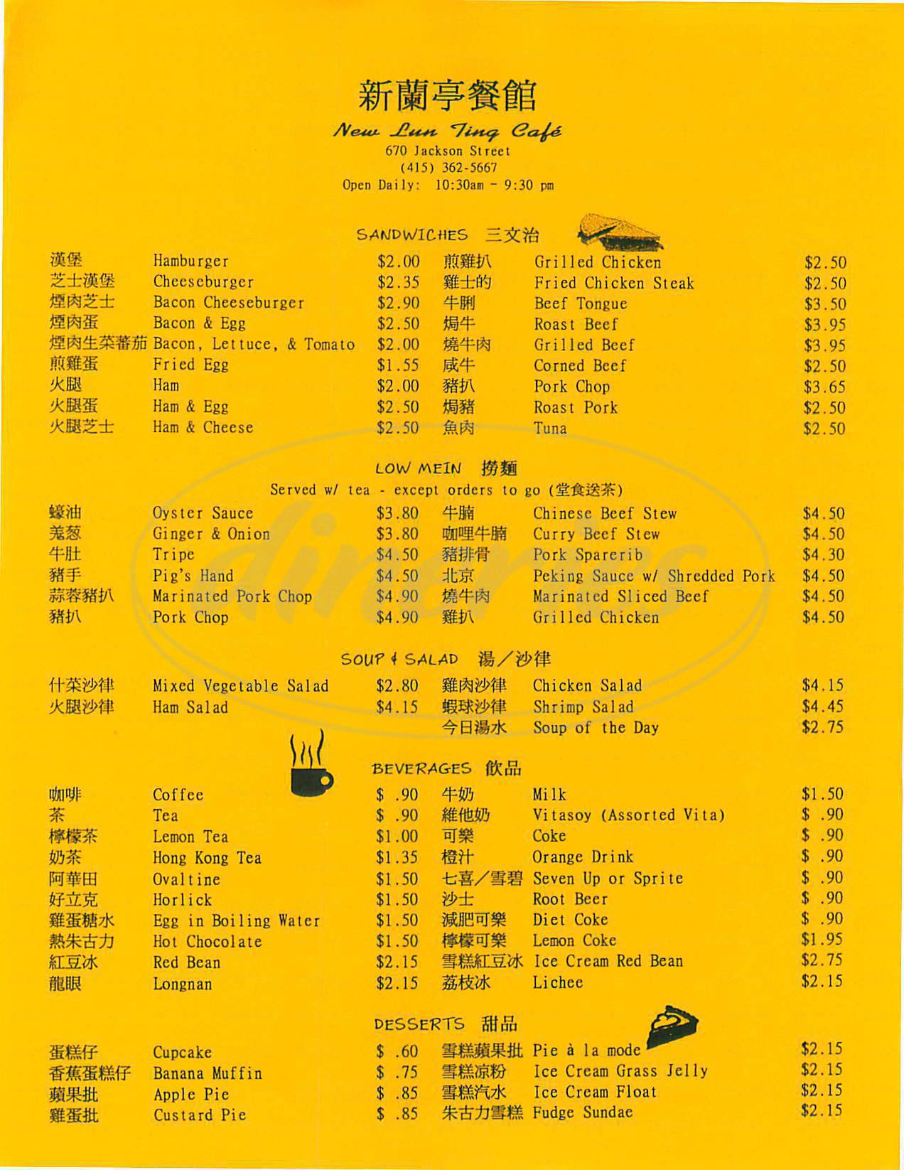 menu for New Lun Ting Café