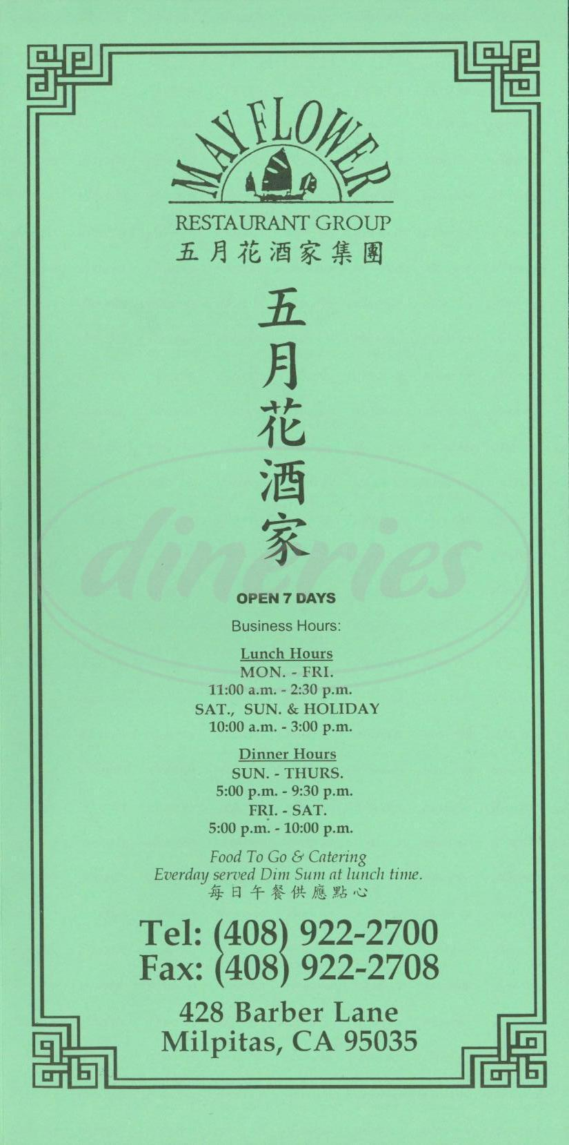 menu for Mayflower Seafood Restaurant