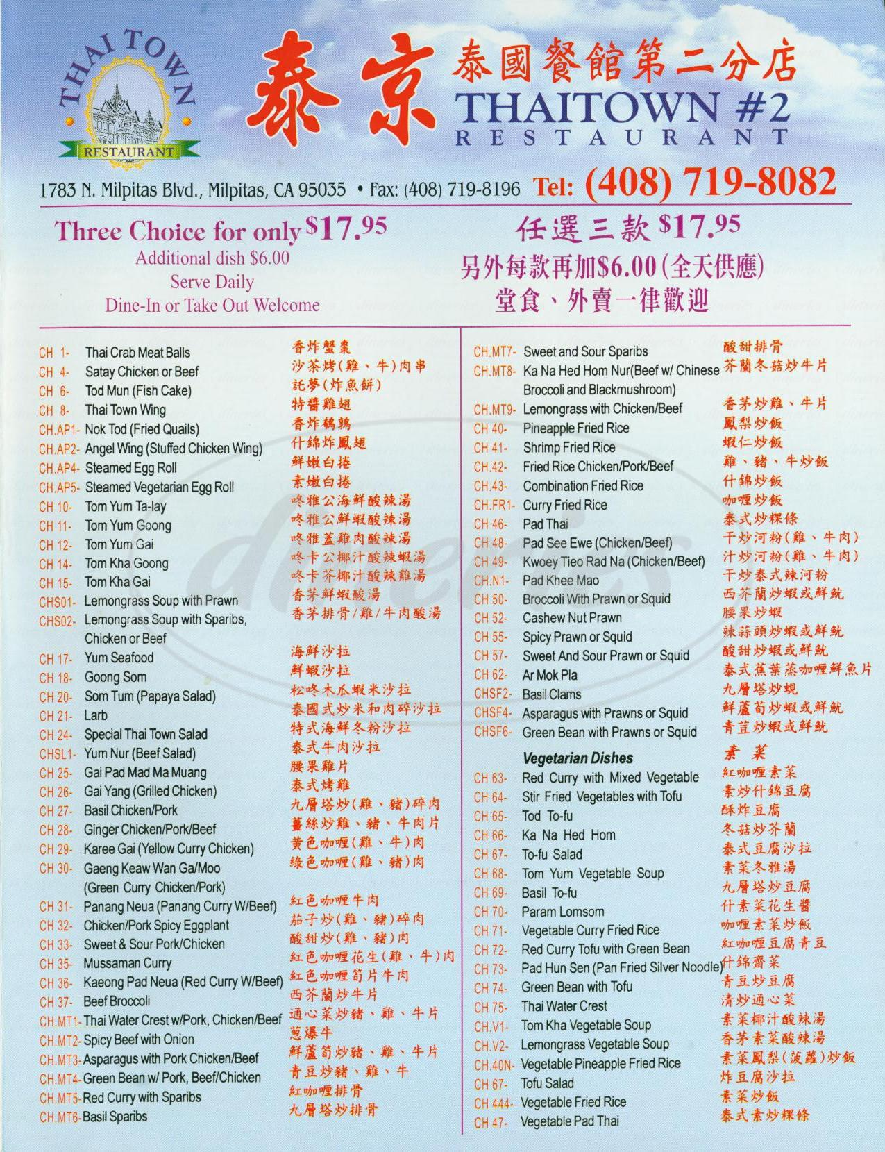 menu for Thai Town Restaurant 2