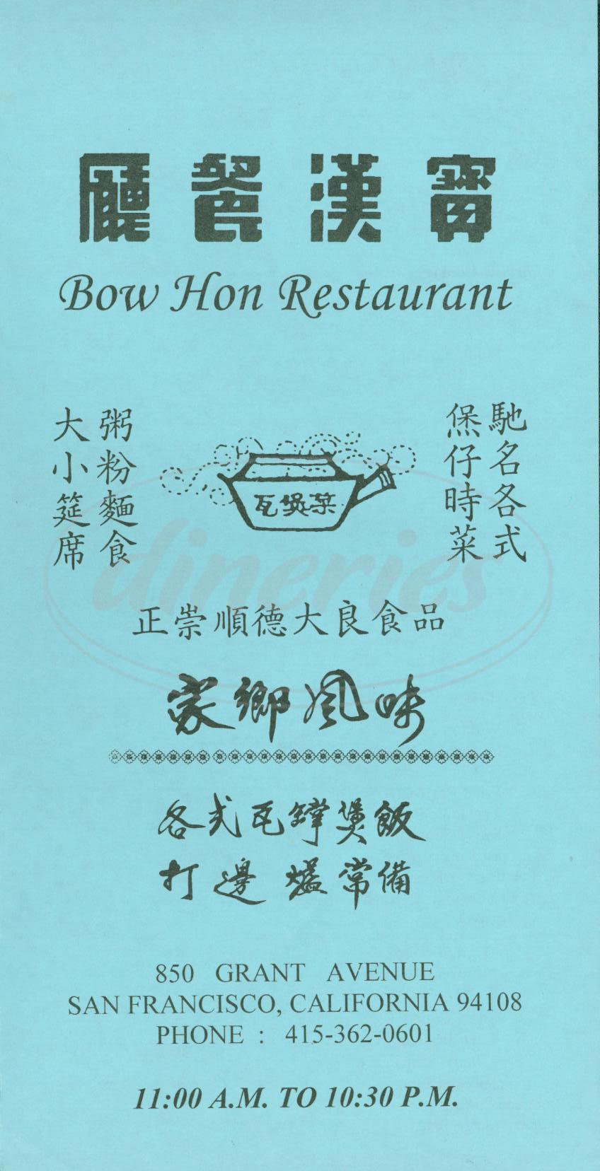 menu for Bow Hon Restaurant