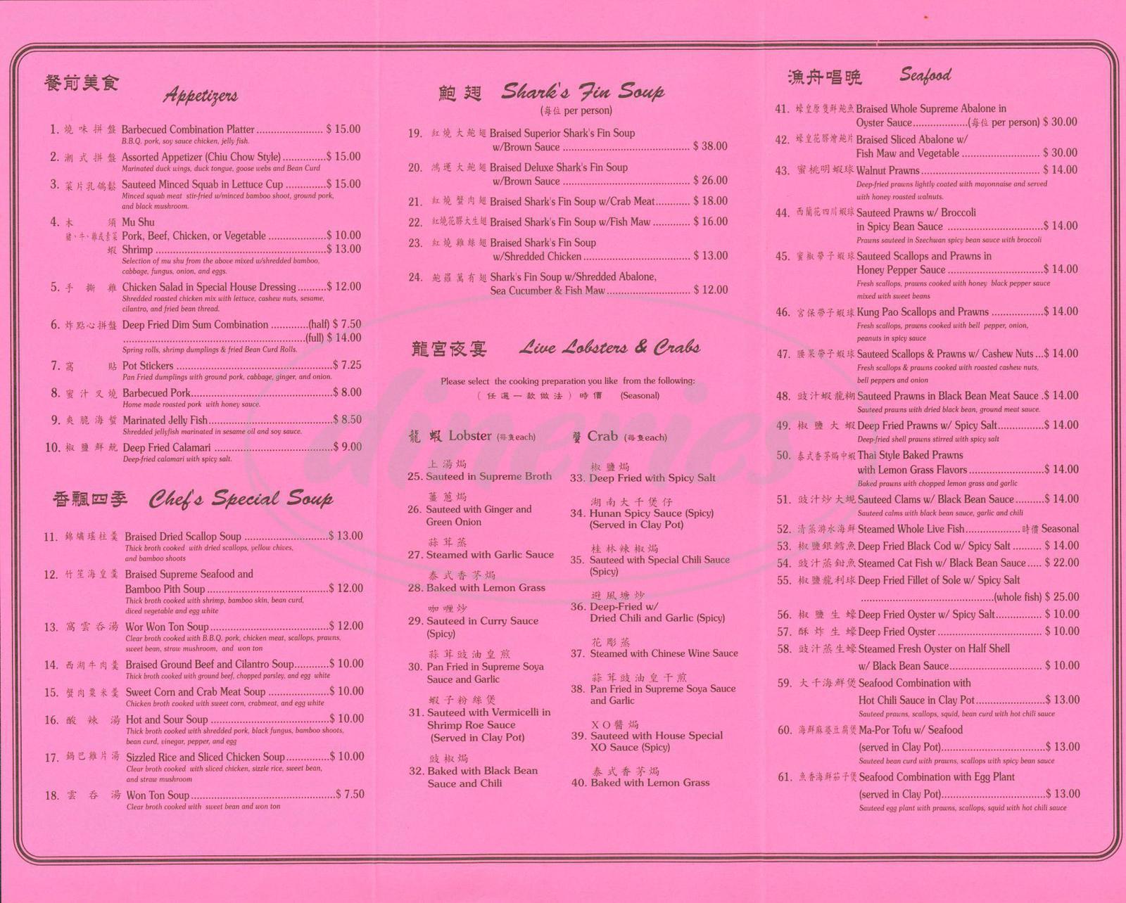 menu for Hong Kong Pavilion
