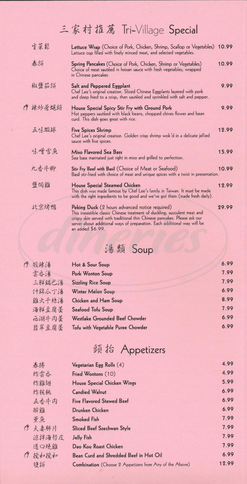 menu for Tri Village Chinese Cuisine