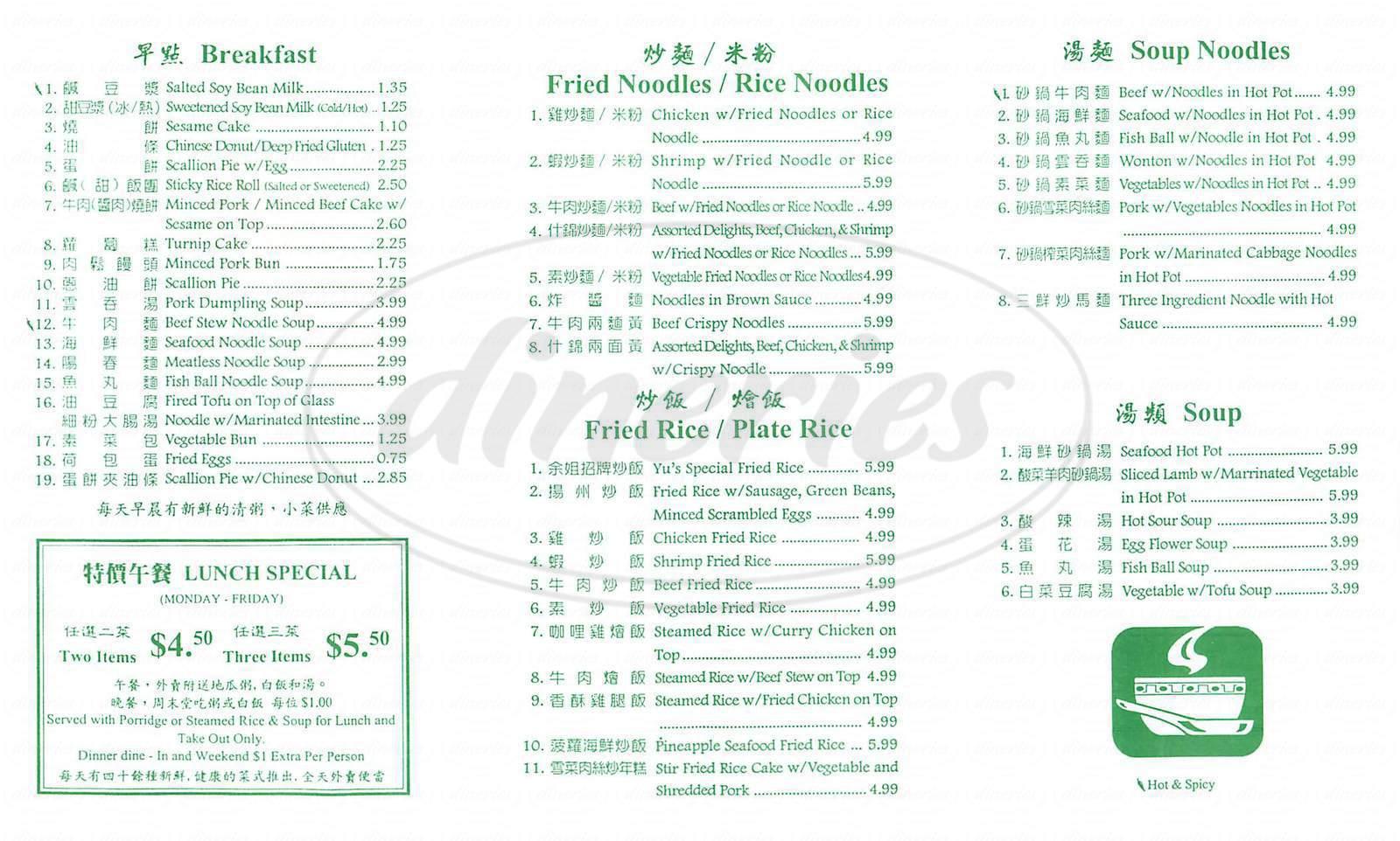 menu for Yu's Garden