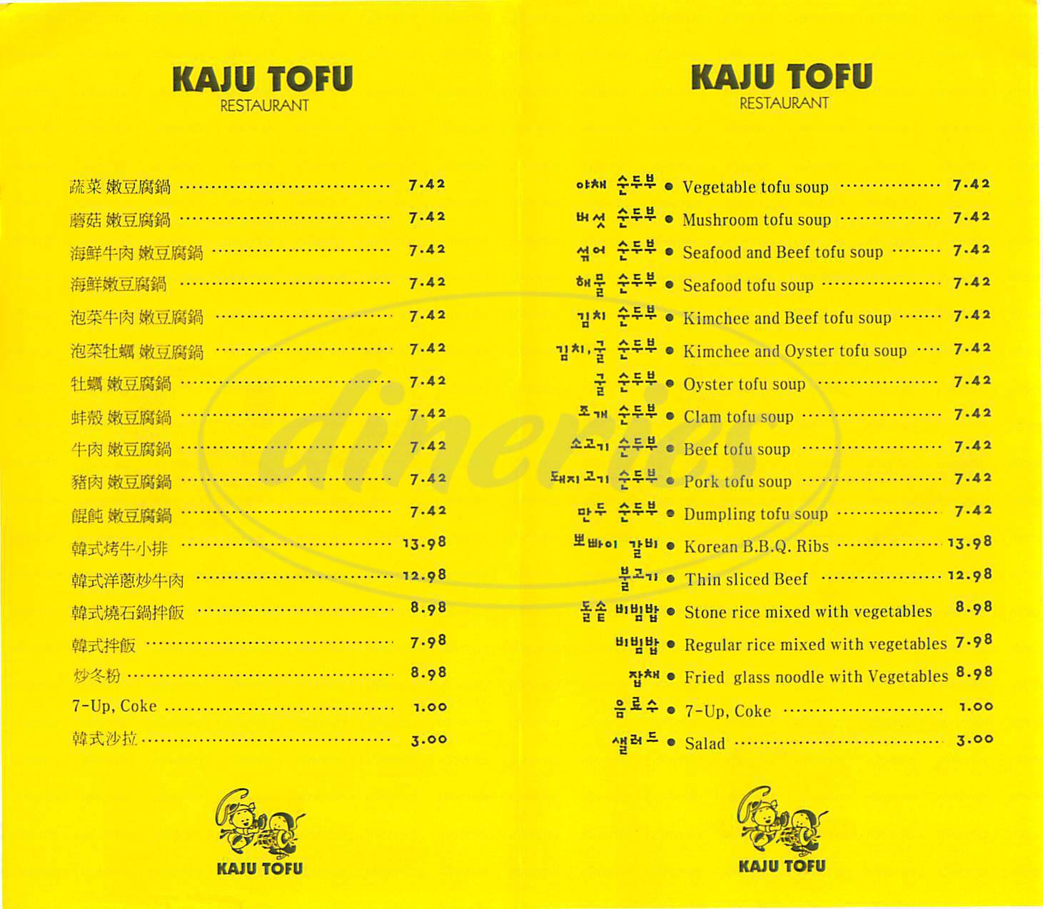 menu for Kaju Tofu Restaurant