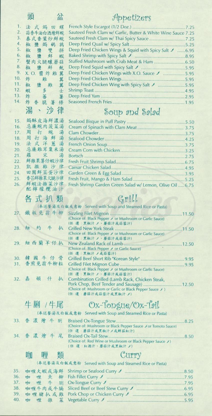 menu for Garden Café