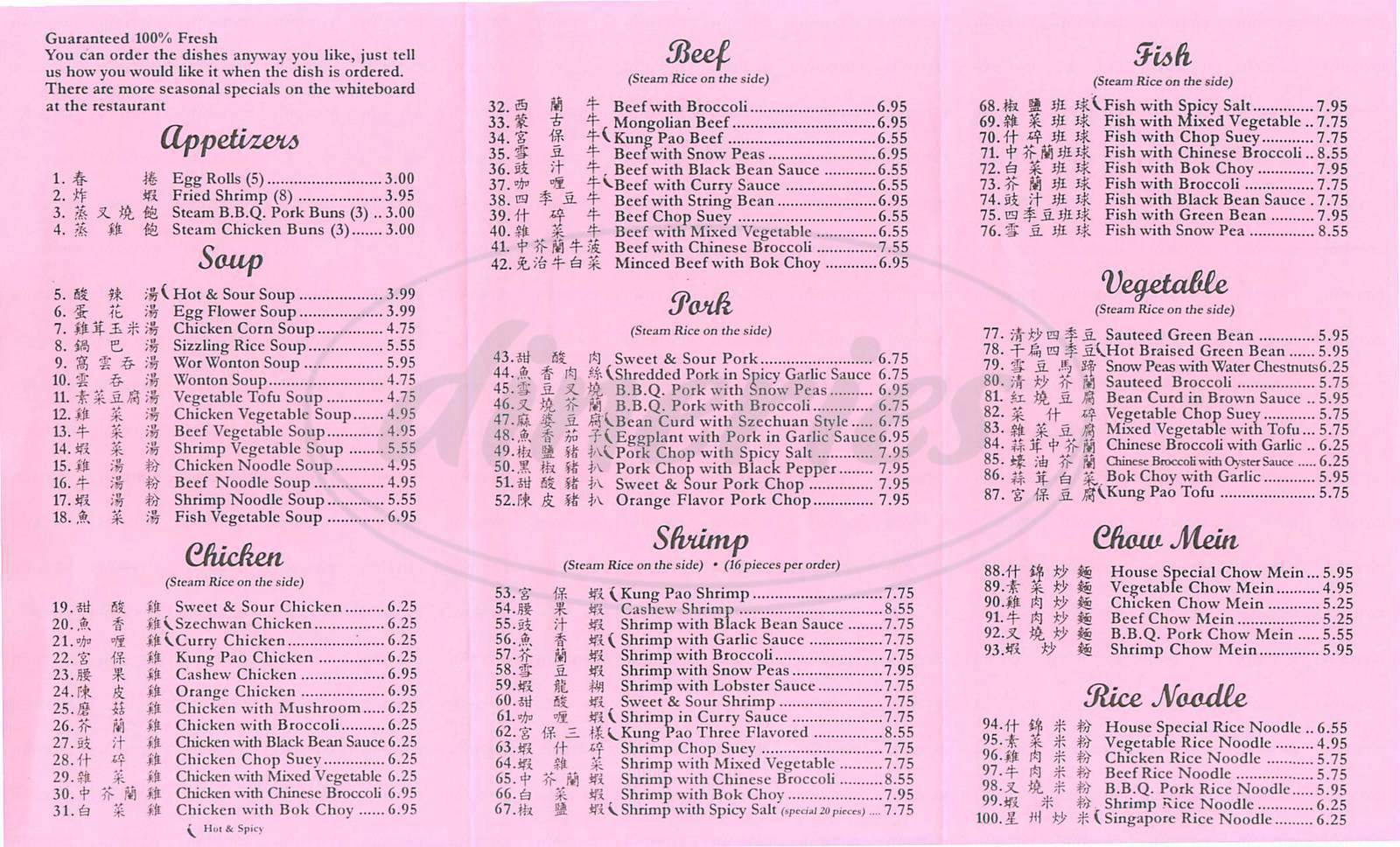 menu for San Hing