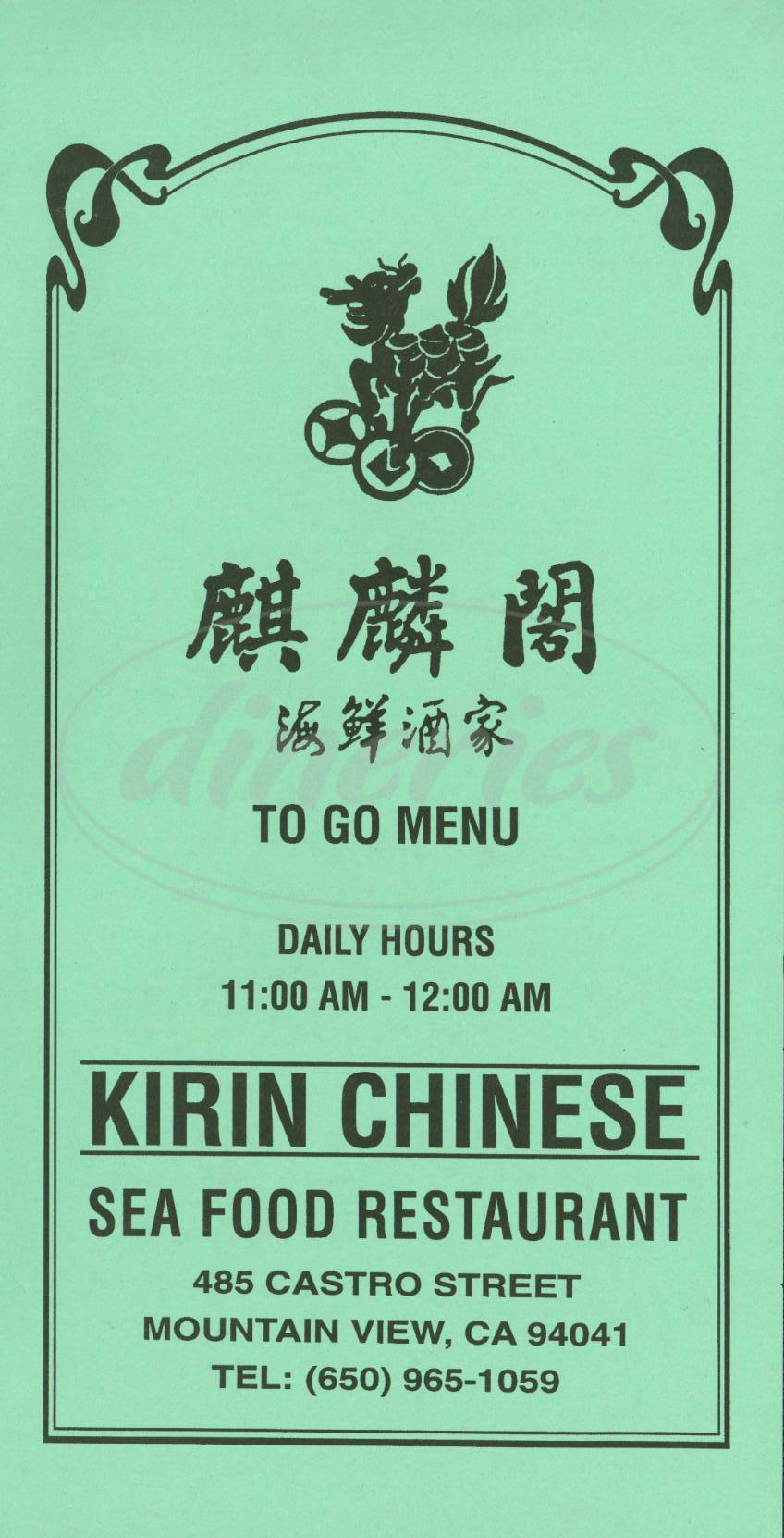 menu for Kirin Chinese Restaurant