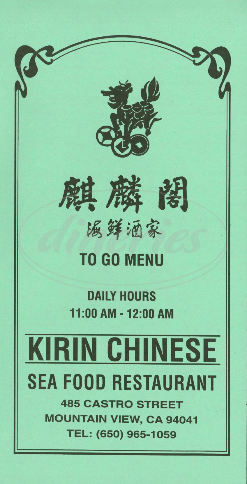 menu for Kirin Chinese Restaurant