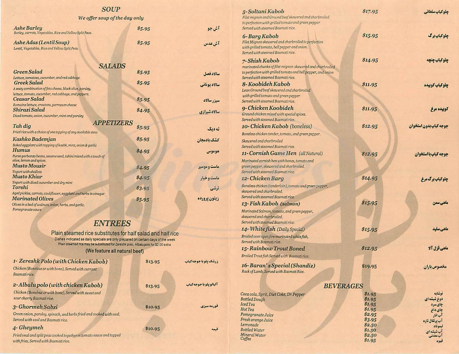 menu for Baran Restaurant