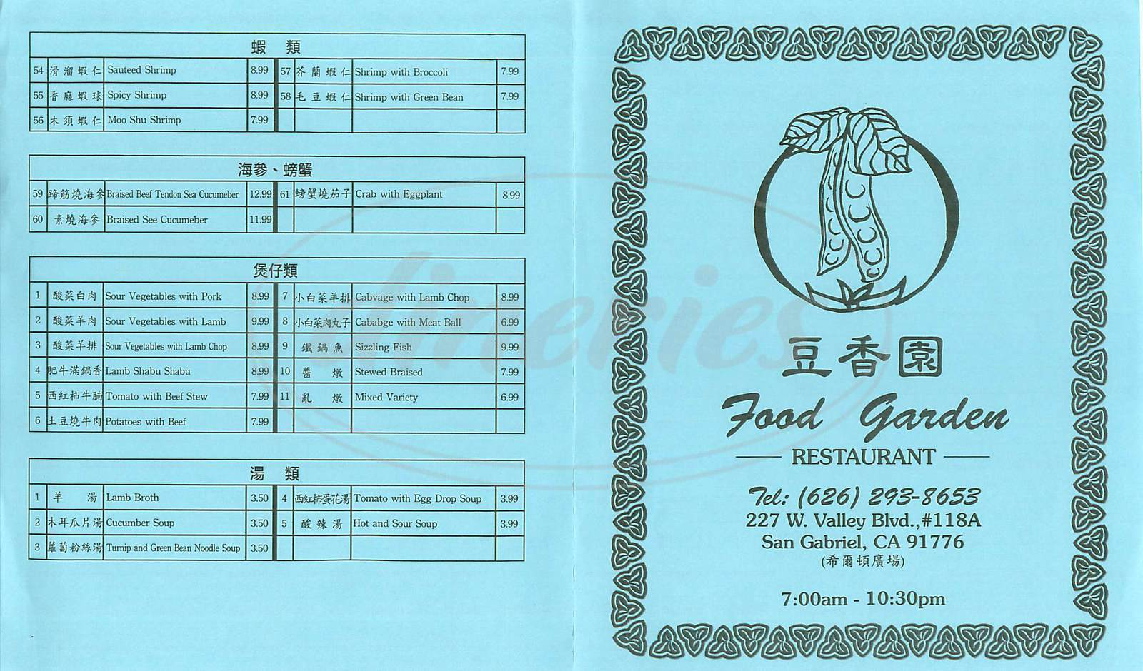 menu for Food Garden
