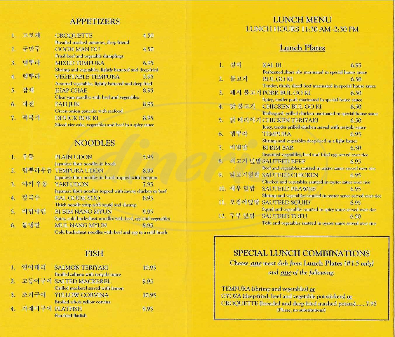 menu for Shik Do Rock