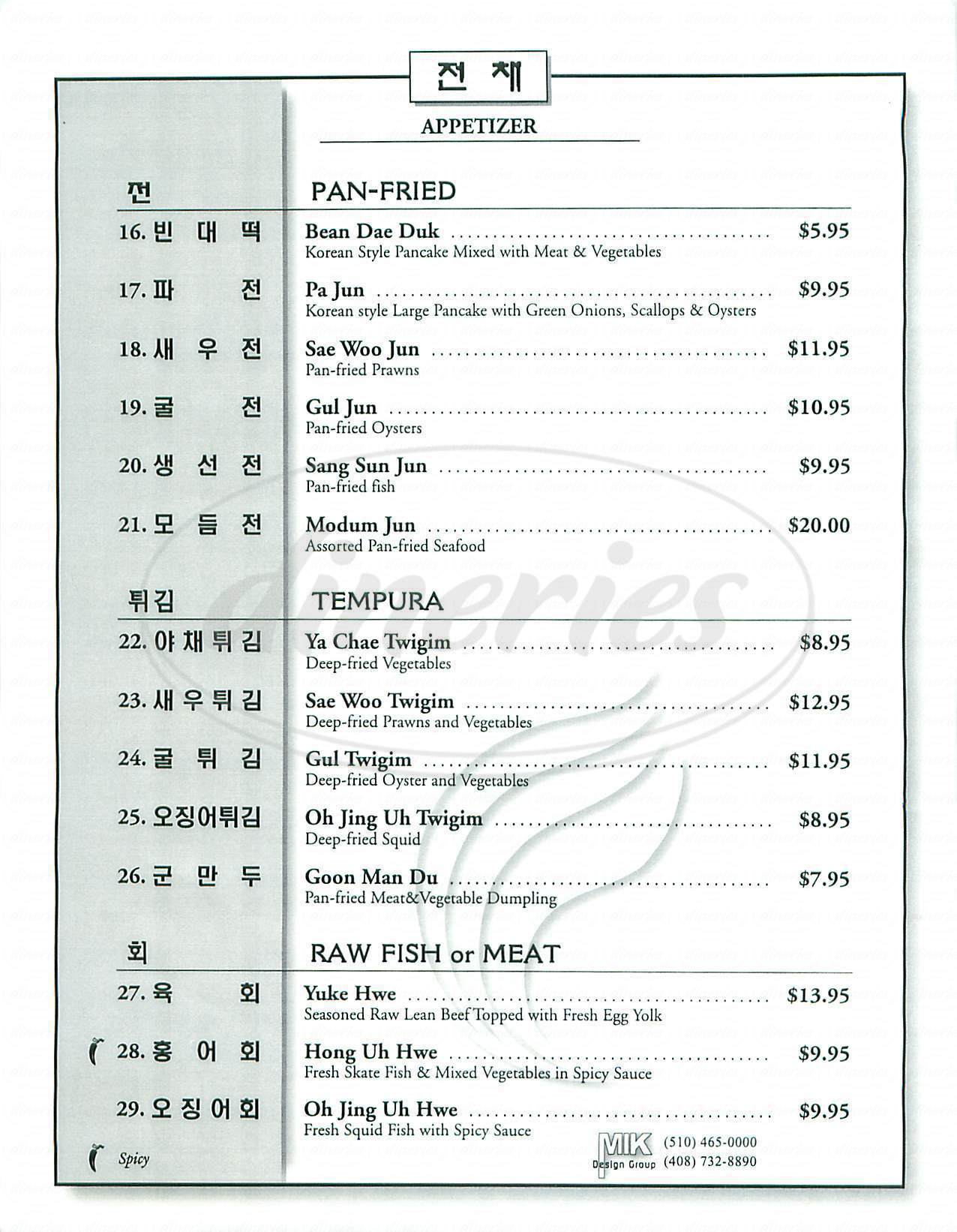 menu for Koryo Wooden Charcoal BBQ