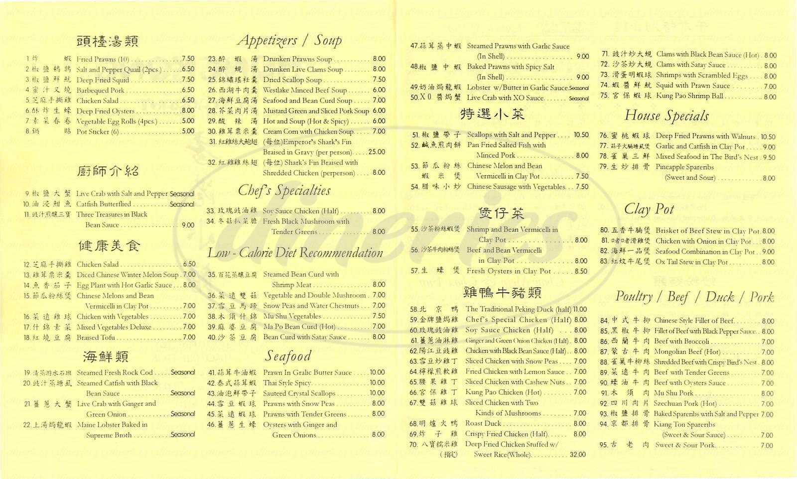 menu for Hong Kong Restaurant