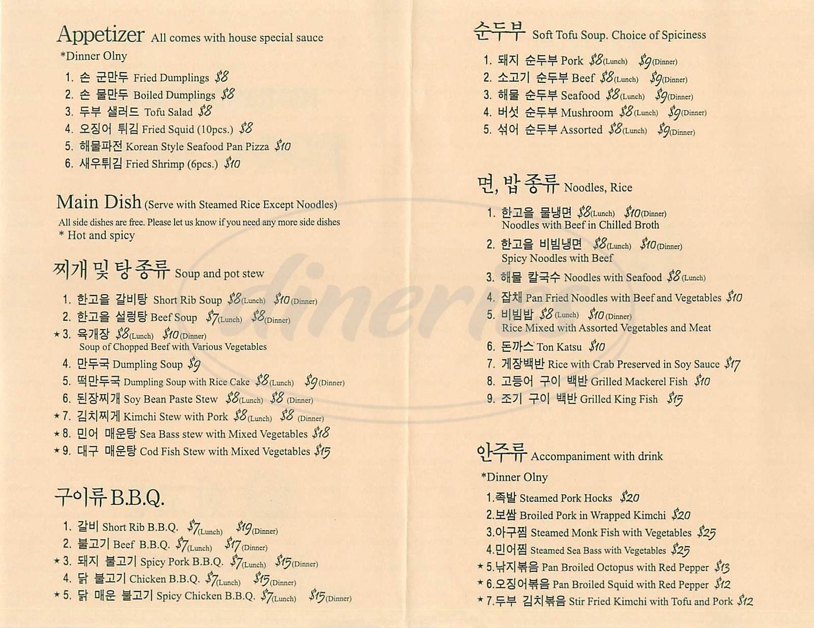 menu for Korean Village