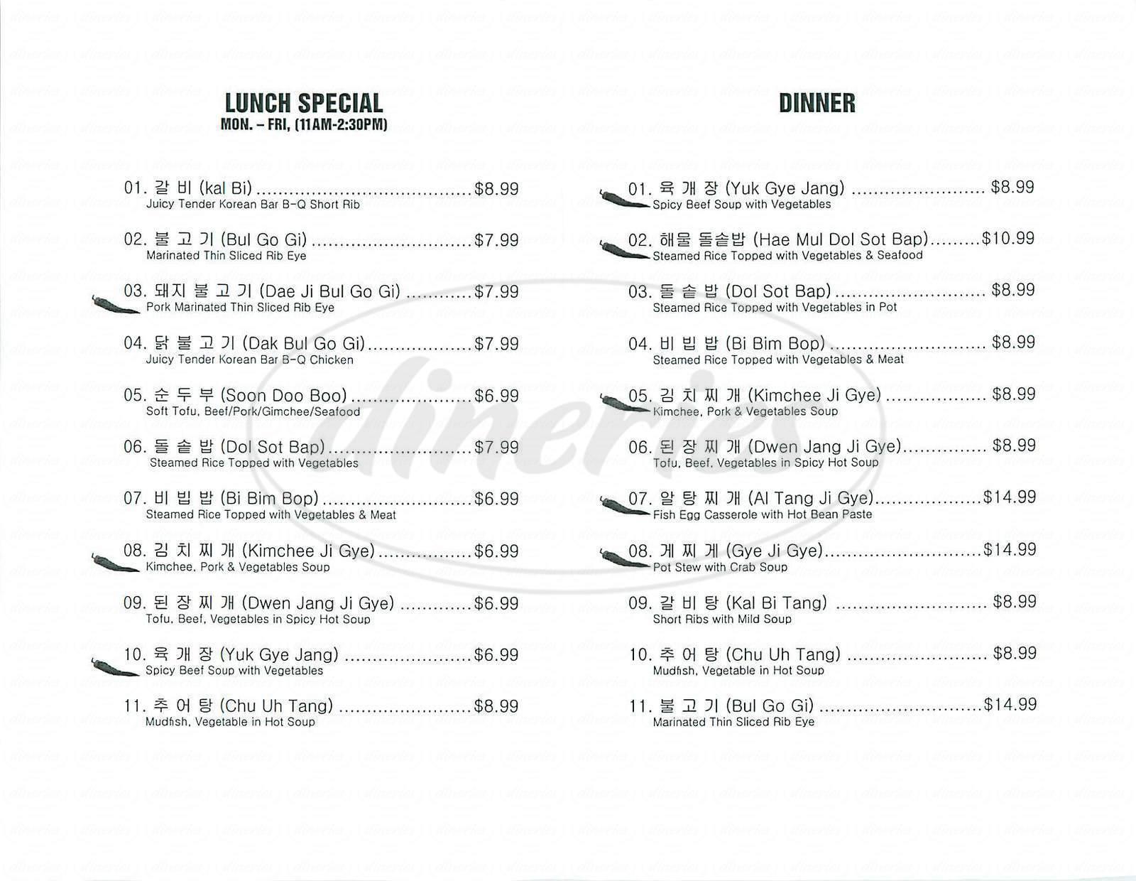 menu for Gooyi Gooyi