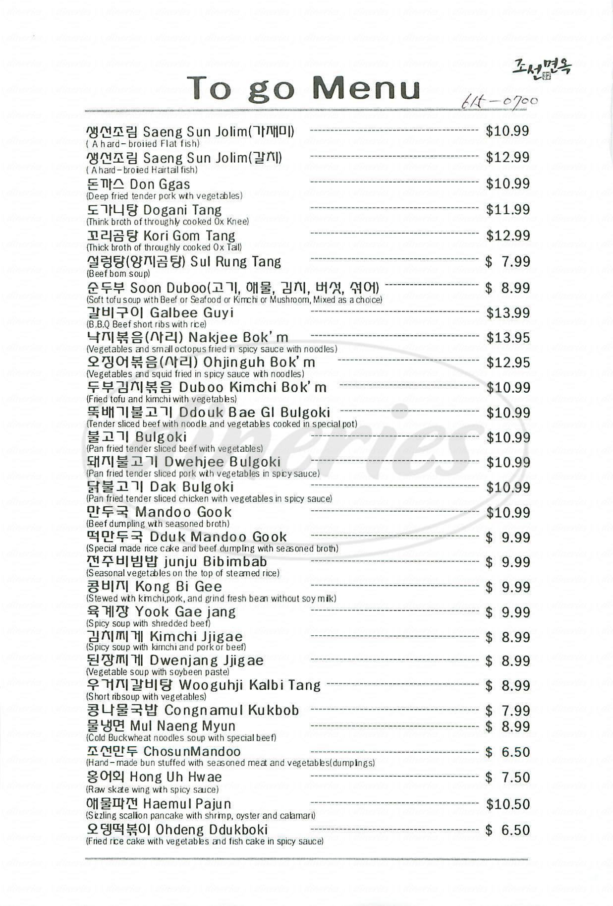menu for Cho Sun Myun Oak