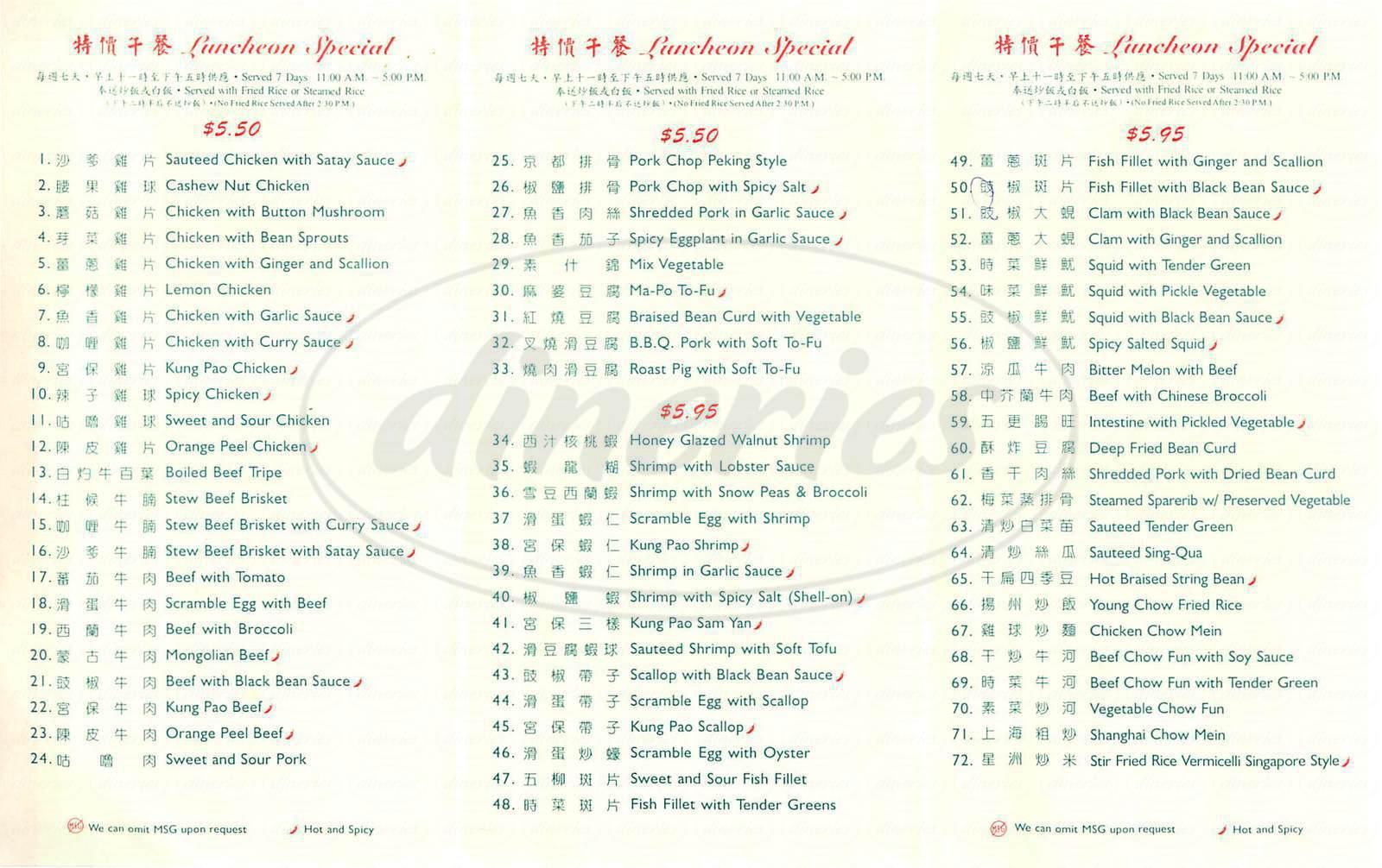 menu for SW Bar-B-Q Seafood