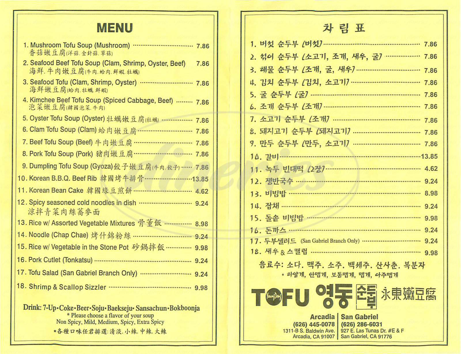 menu for Young Dong Tofu
