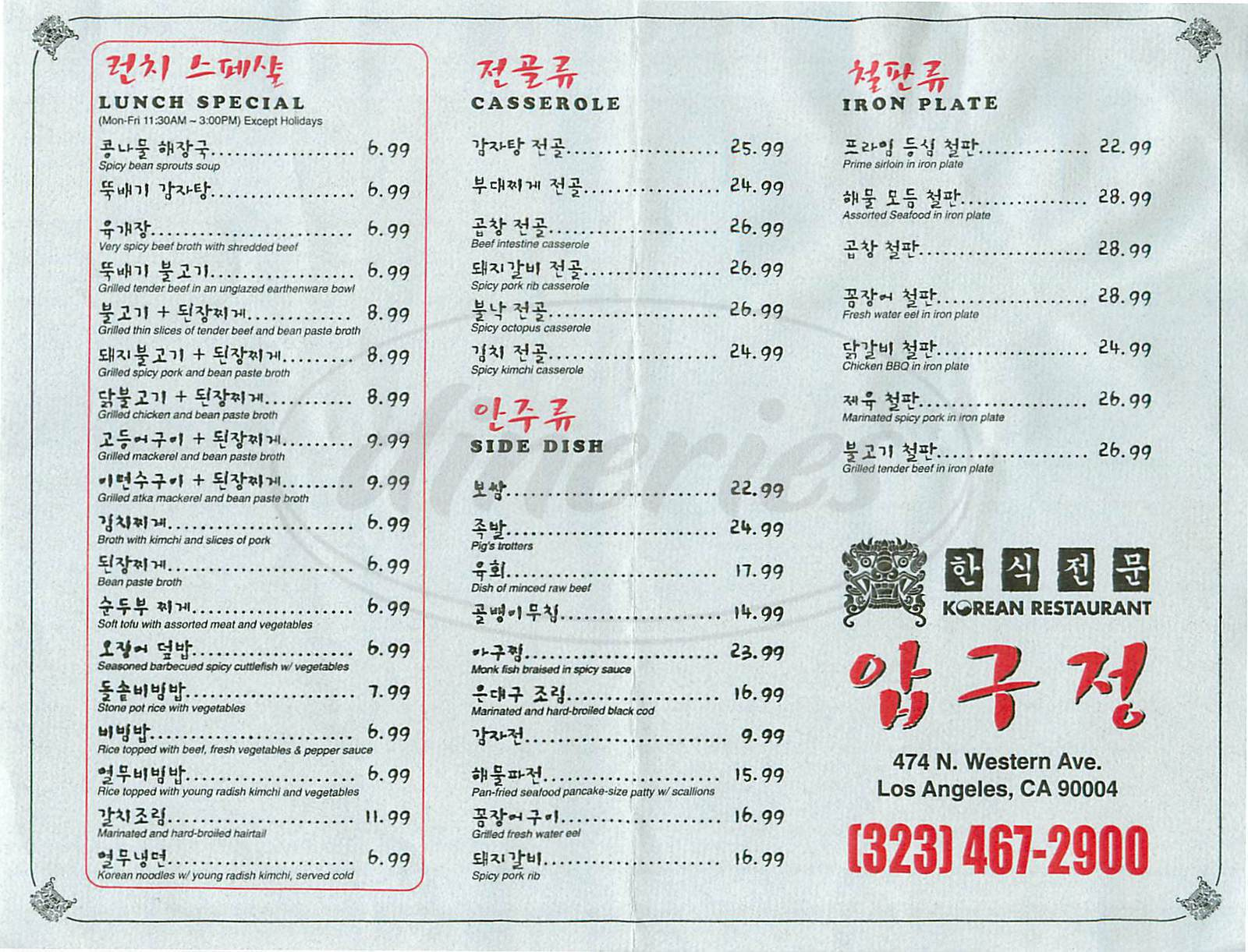 menu for Apku Jung Korean Restaurant
