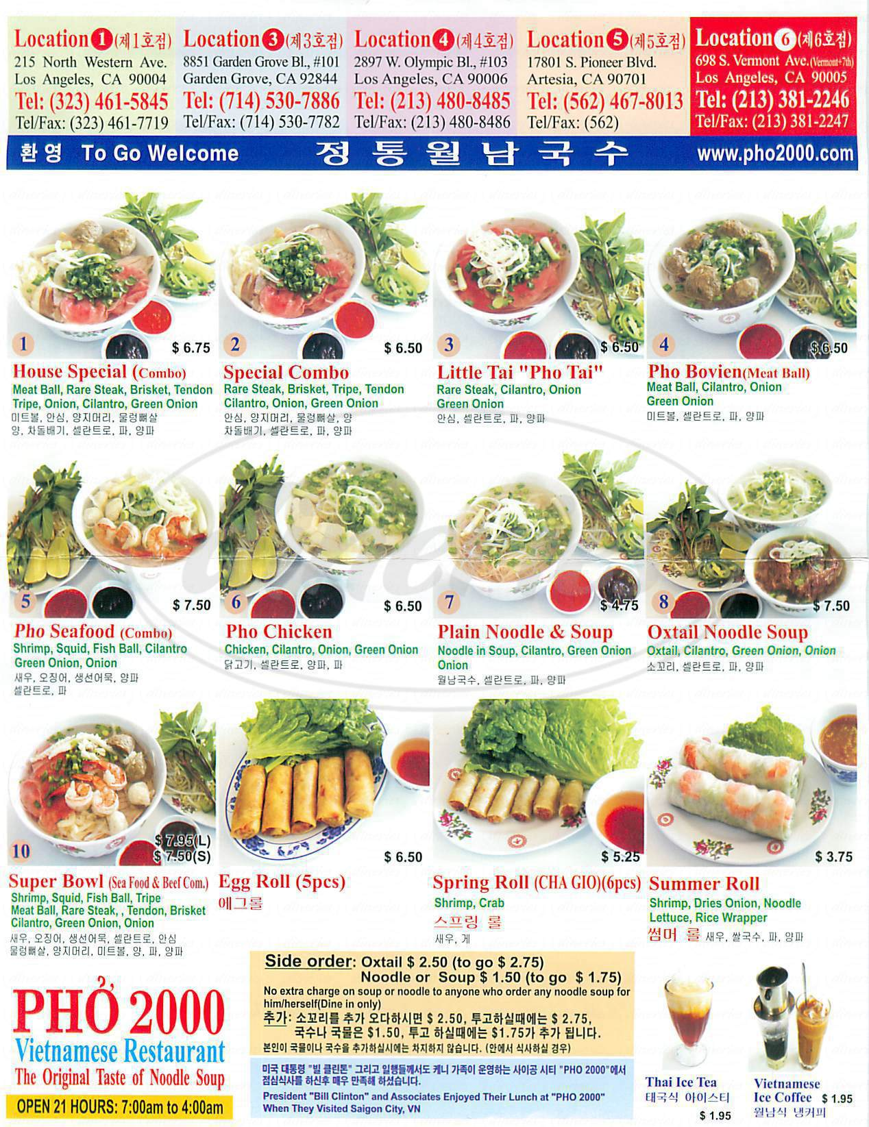 menu for Pho 2000 Restaurant