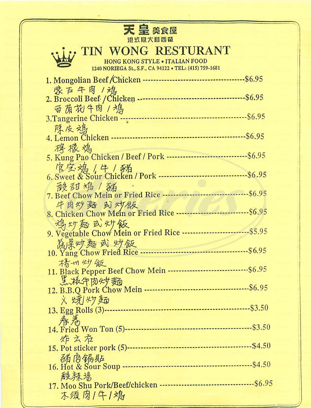 menu for Tin Wong