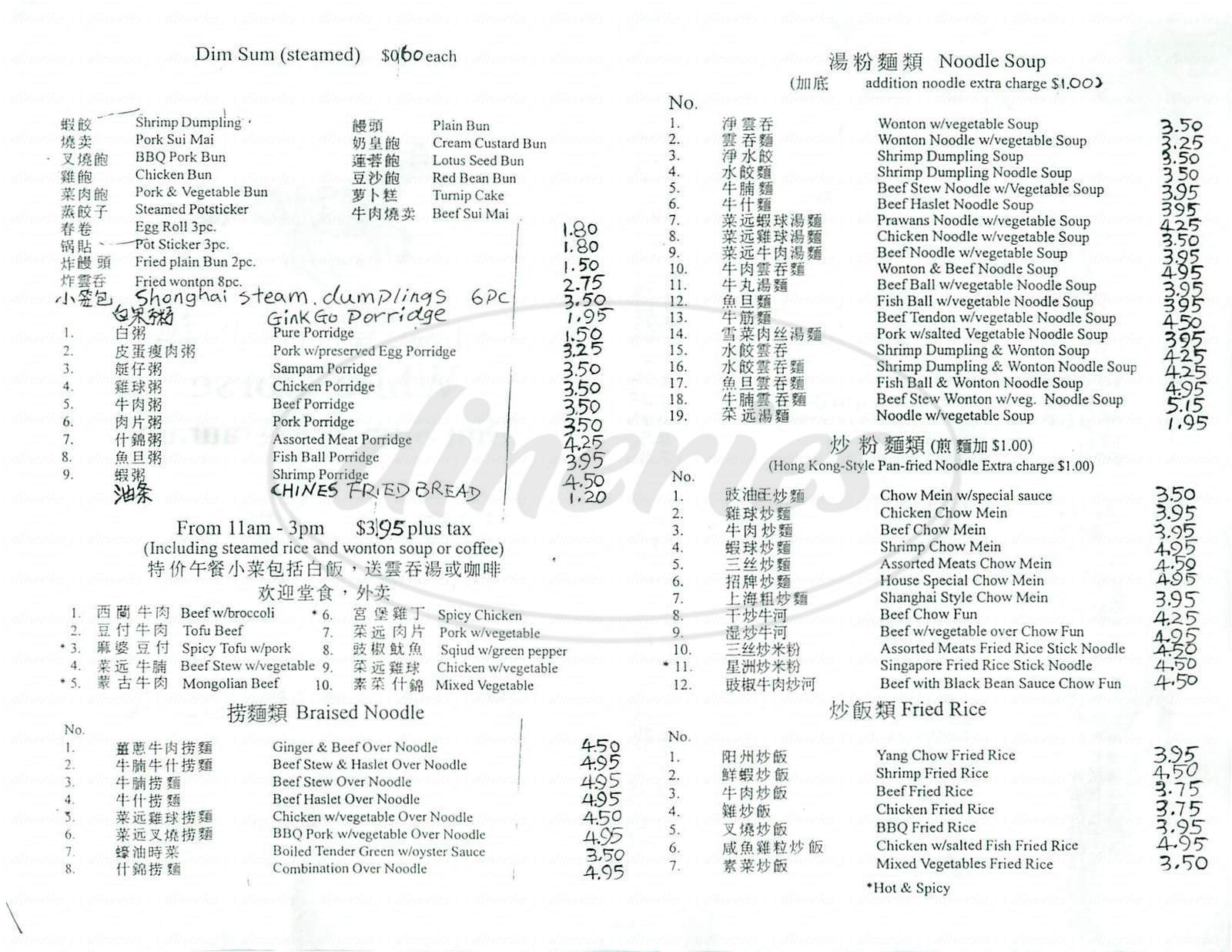 menu for White Horse Dim Sum