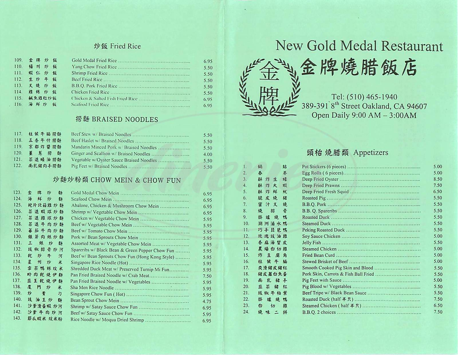 menu for New Gold Medal
