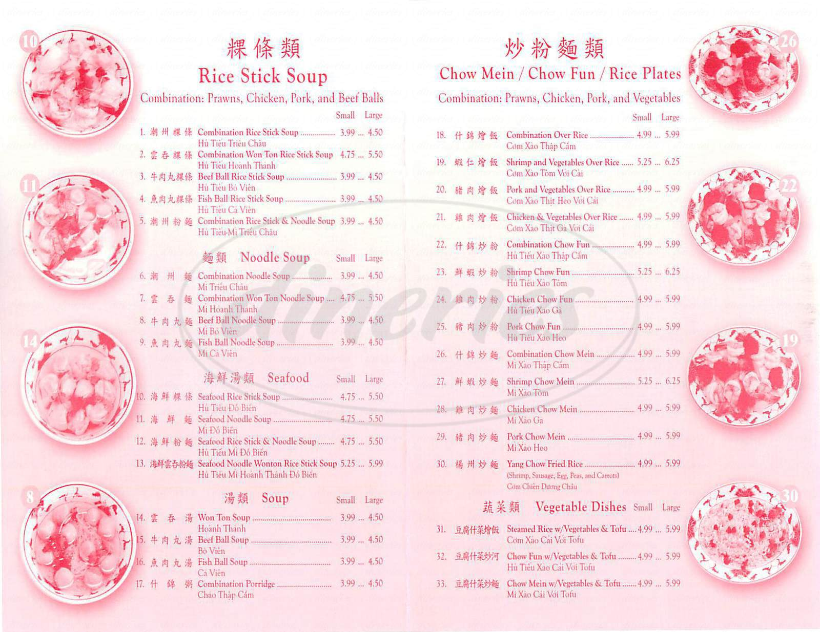 menu for Hai Kee Noodle