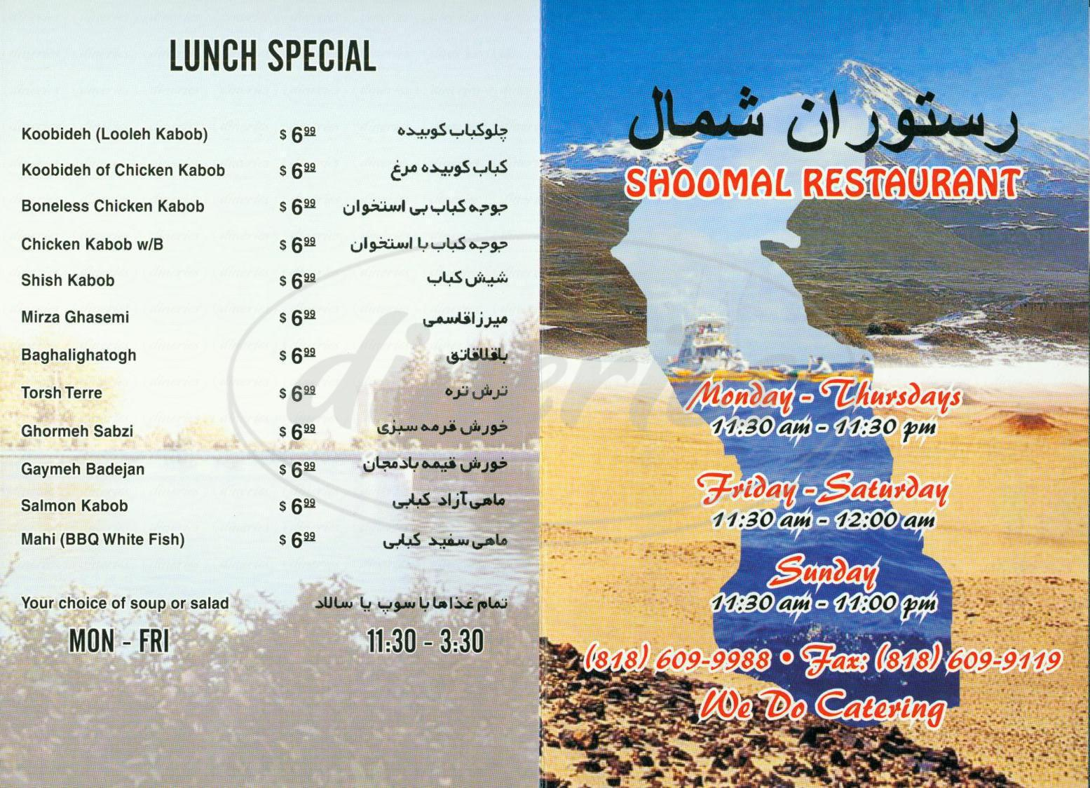 menu for Shoomal Restaurant