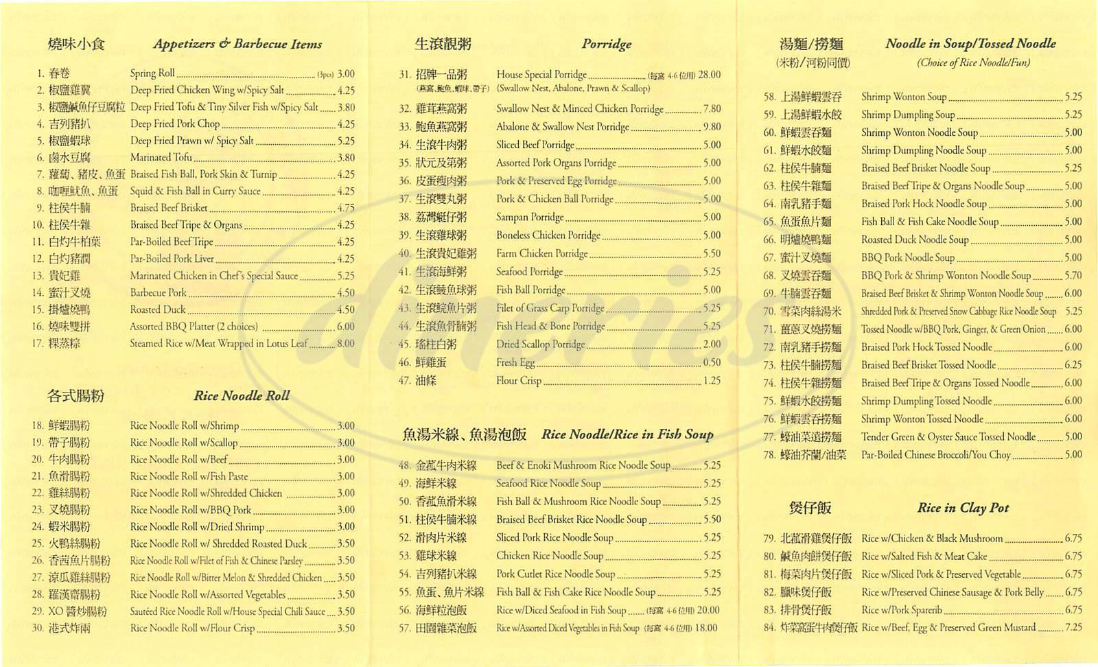 menu for Fat Wong's Kitchen