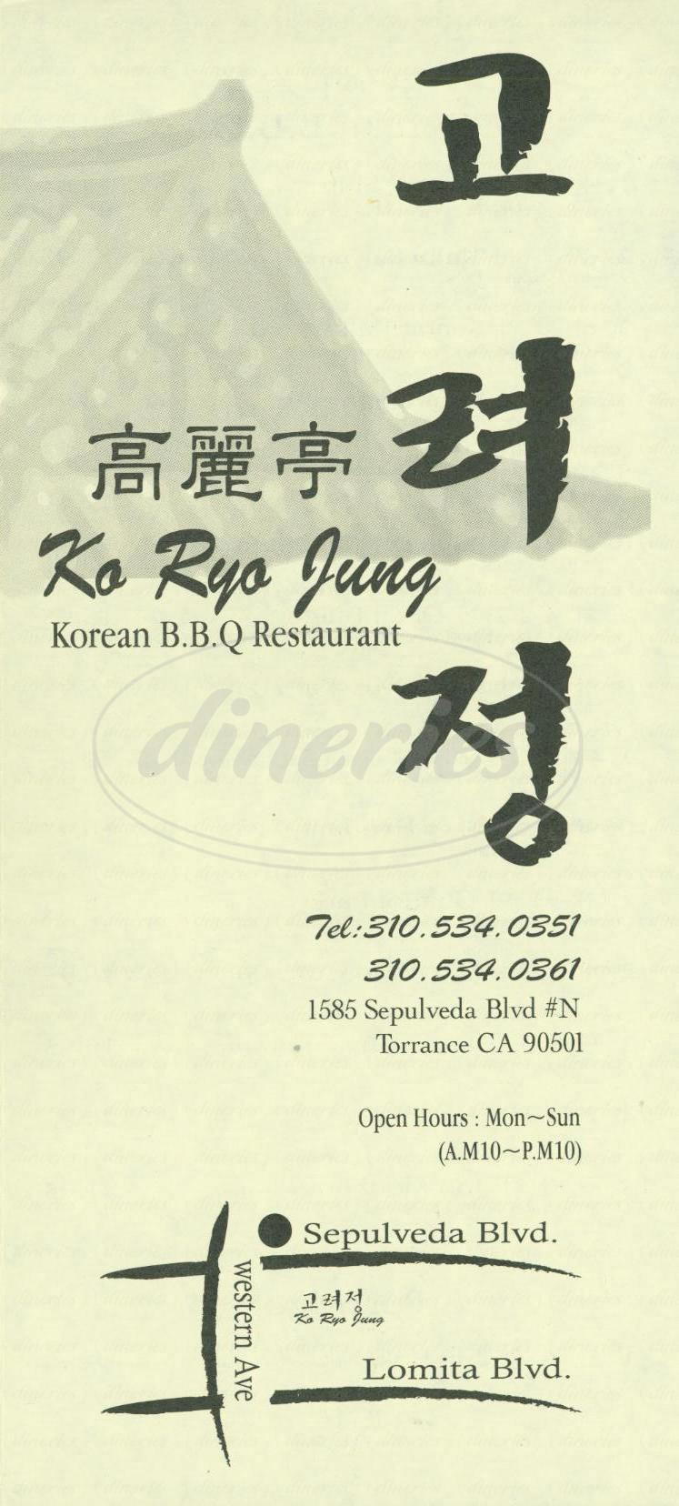 menu for Koryojung Restaurant