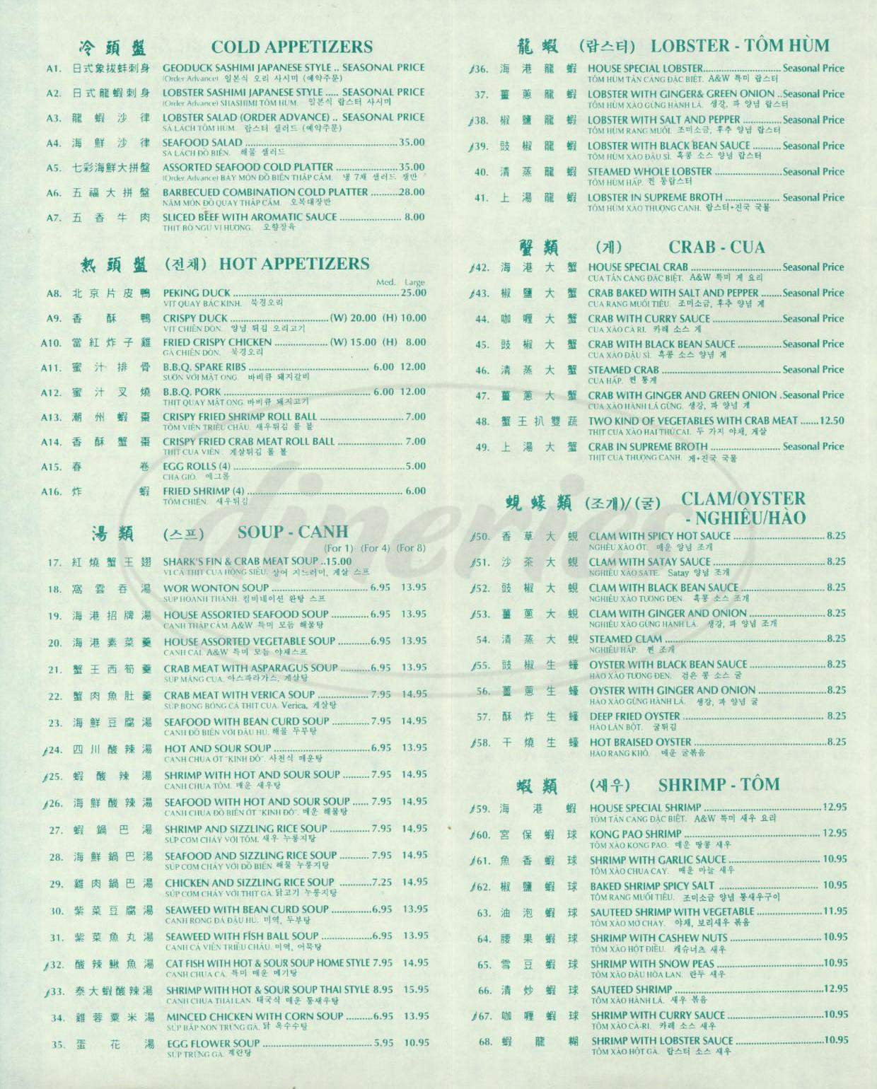 menu for A & W Seafood Restaurant