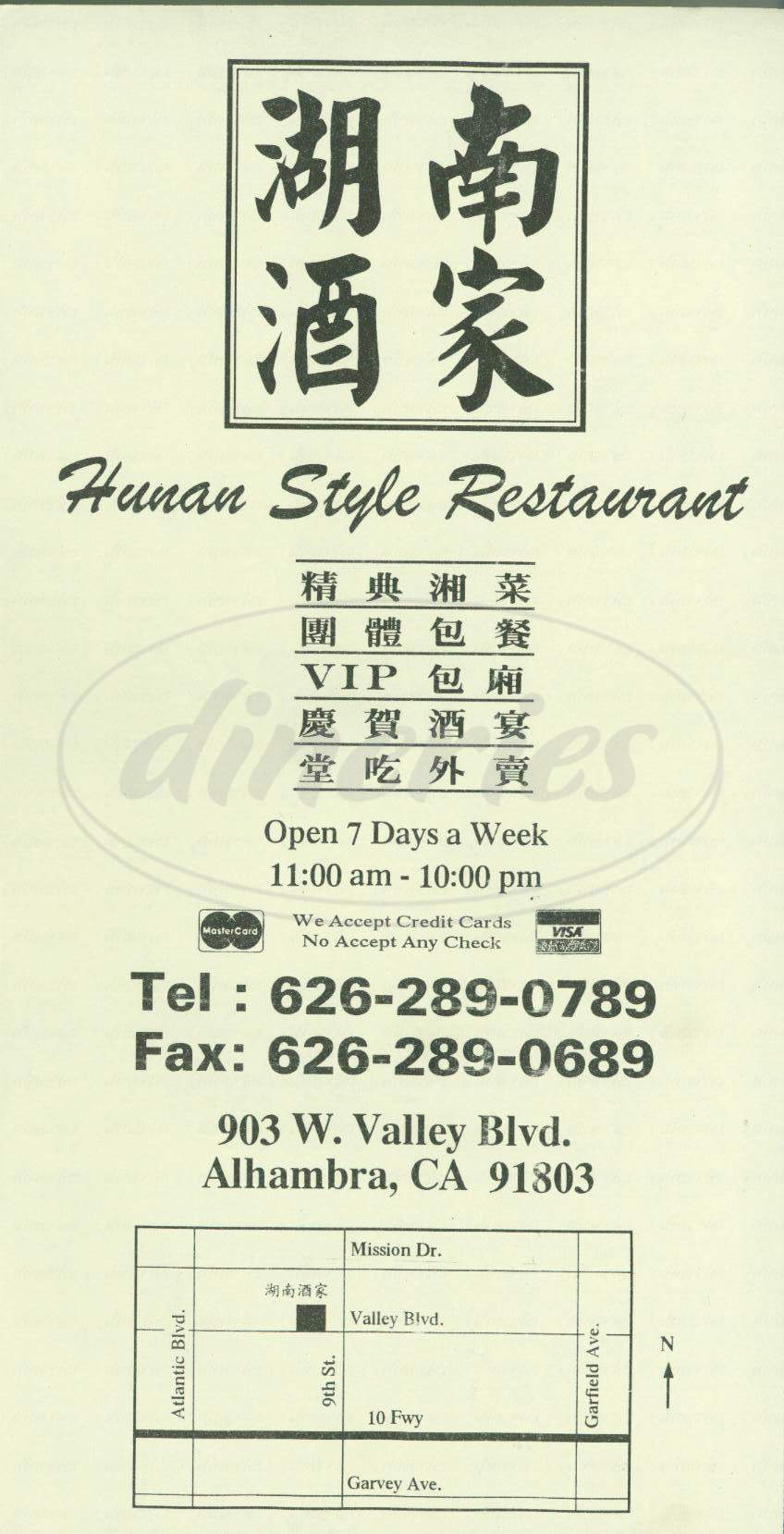 menu for Hunan Style Restaurant