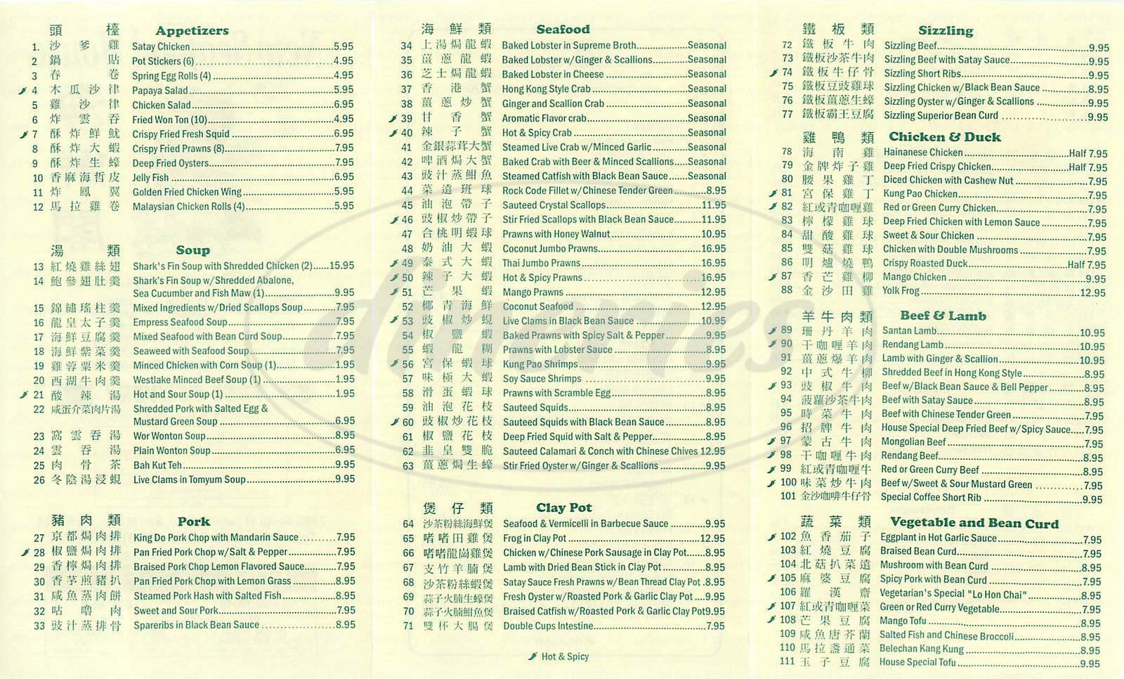 menu for New Seafood House