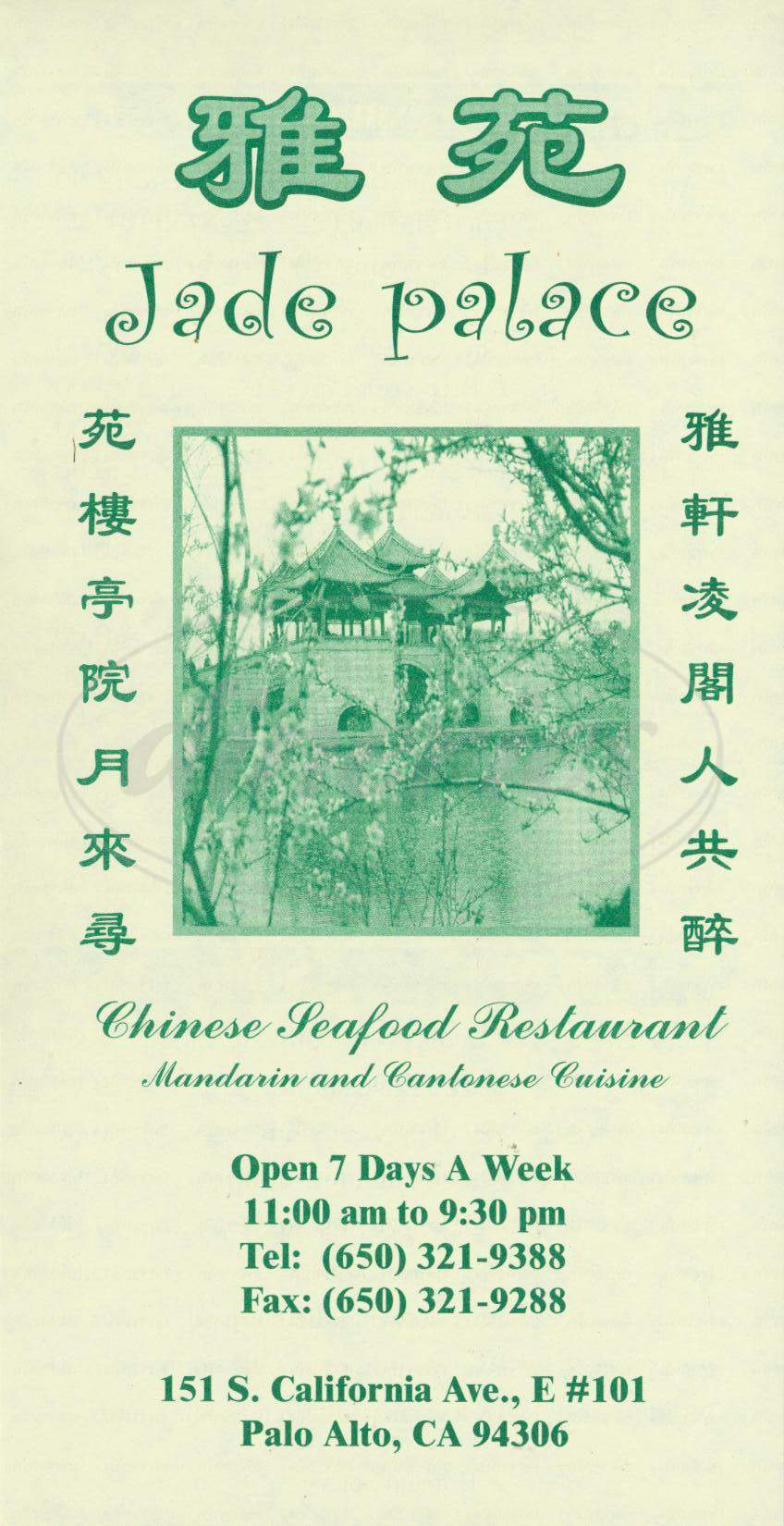 menu for Jade Palace