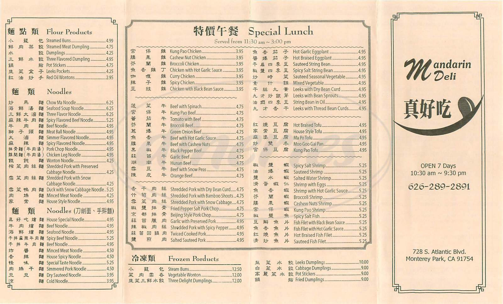 menu for Mandarin Deli
