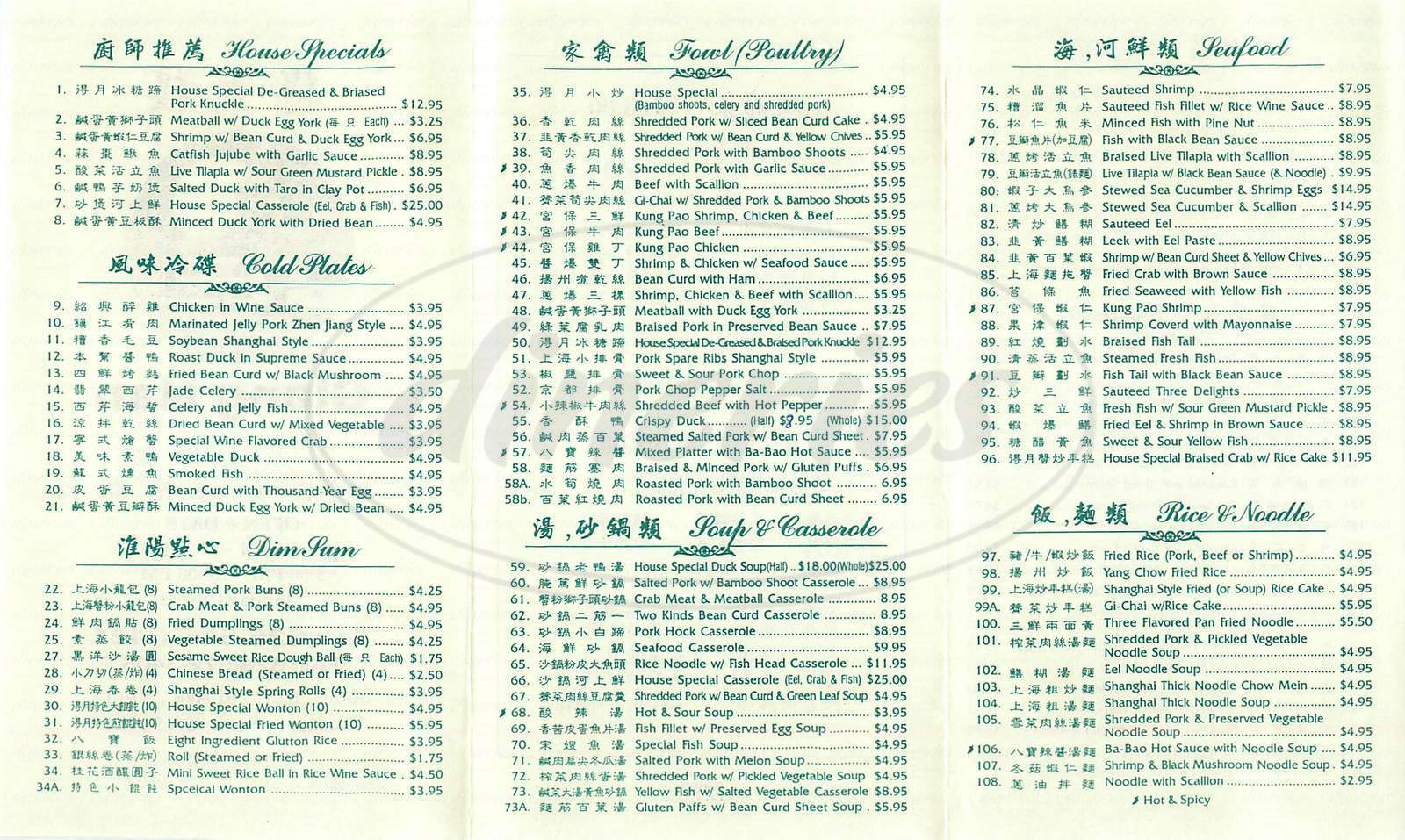 menu for Giang Nan