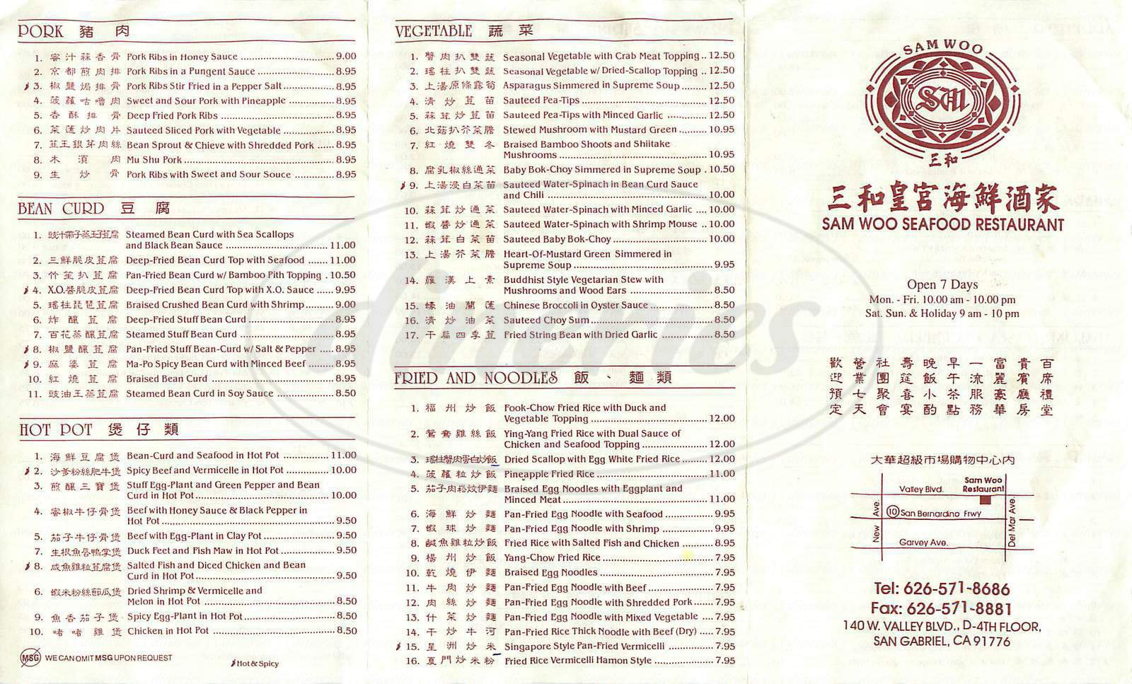 menu for Sam Woo Seafood Restaurant