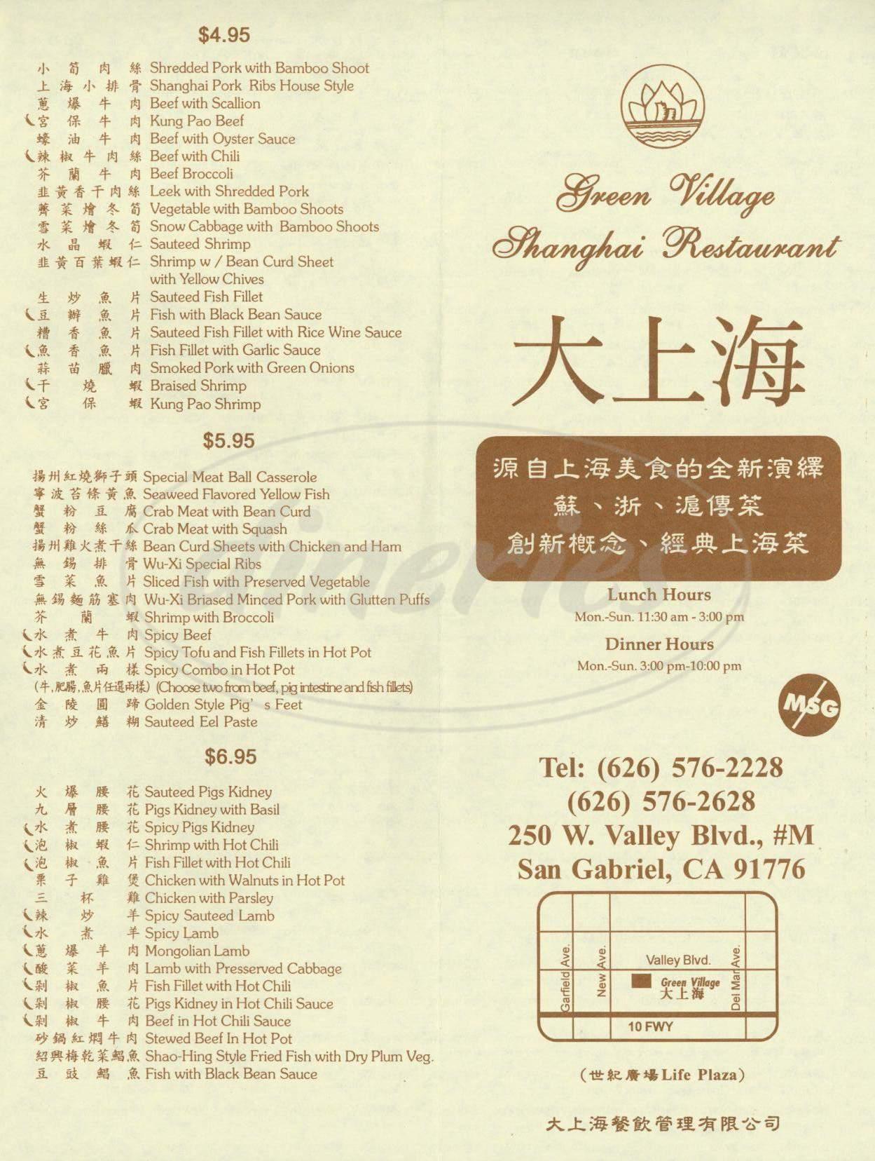 menu for Green Village Shanghai Restaurant