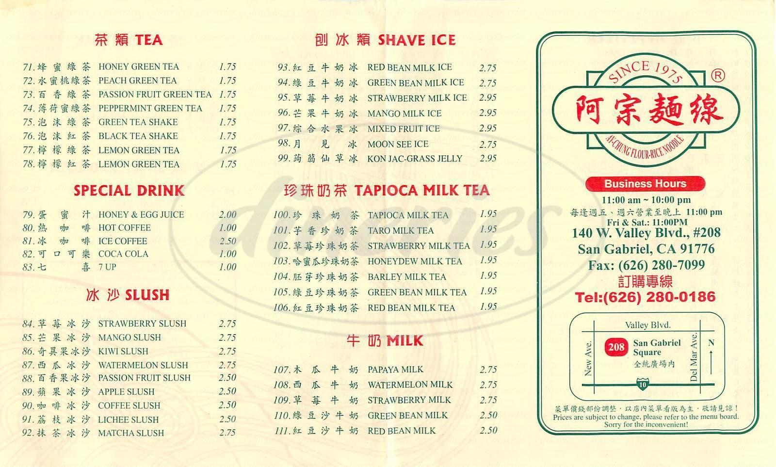 menu for Ay-Chung Flour Rice Noodle