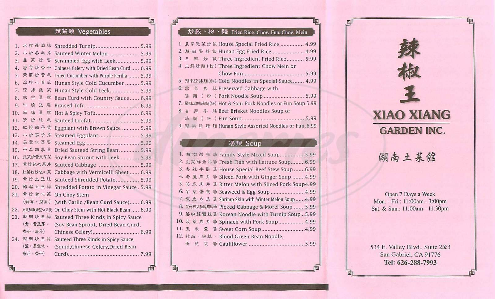 menu for Xiao Xiang Garden