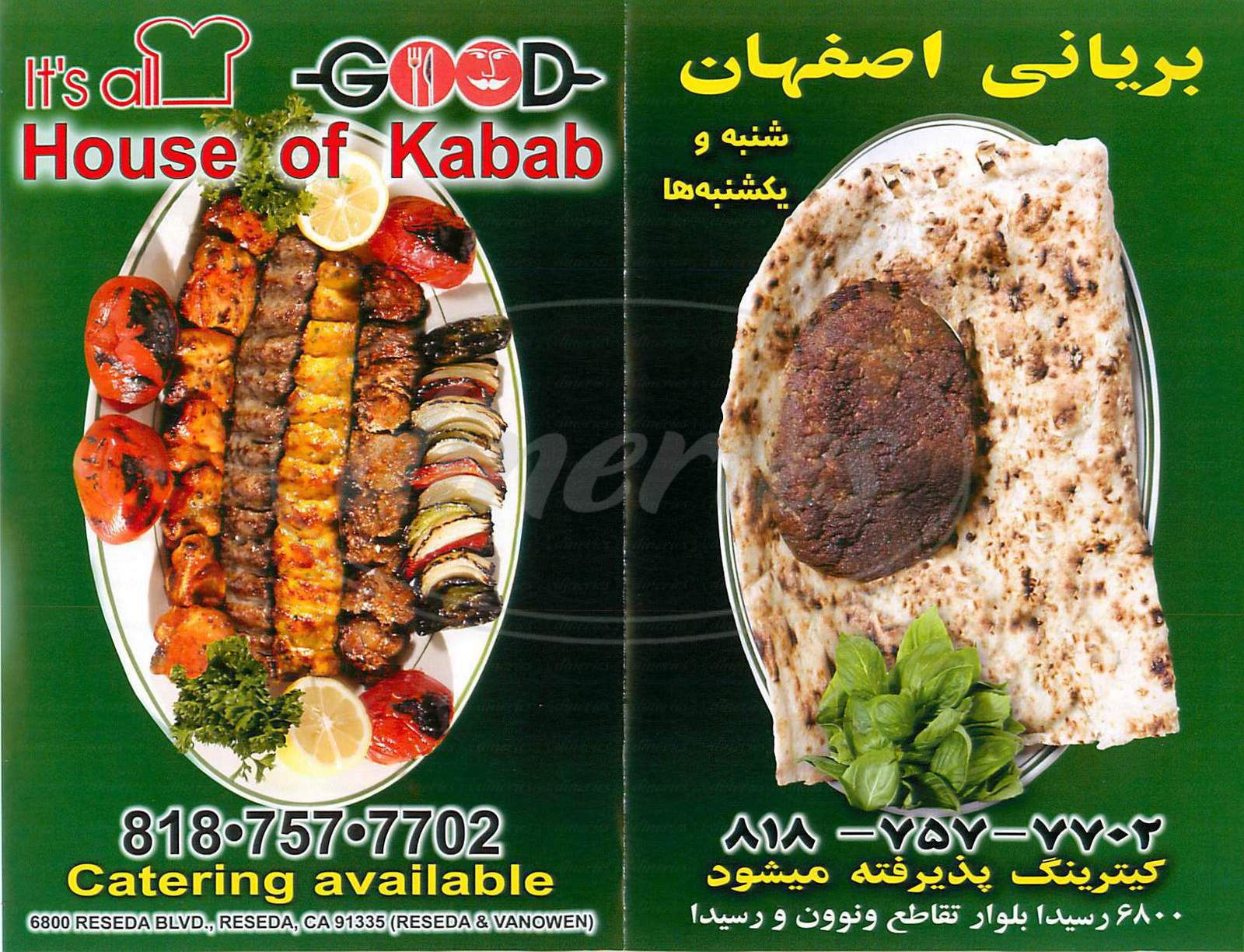 menu for House of Kabab