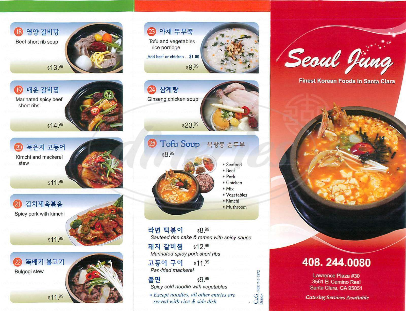 menu for Seoul Jung