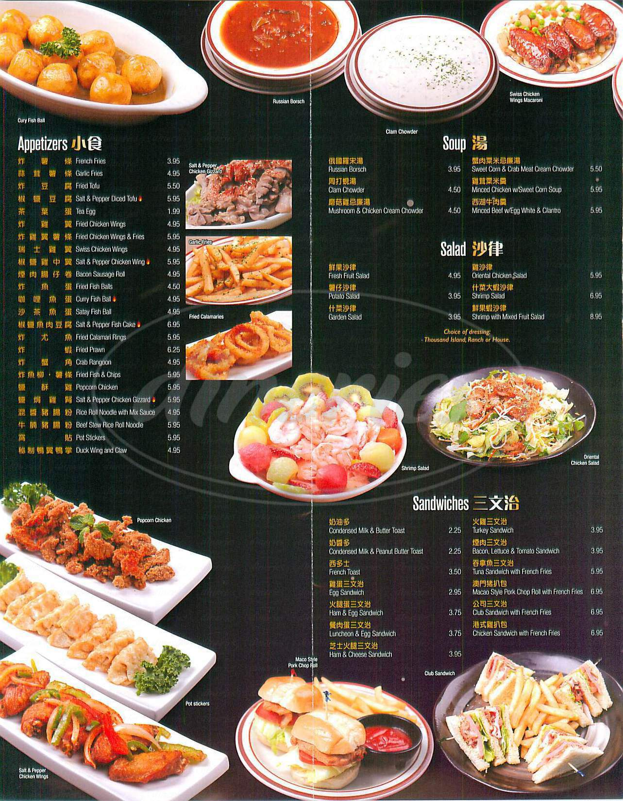 menu for Shooting Star Cafe